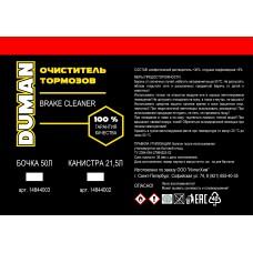 Очиститель тормозов и деталей (универсальный обезжириватель) DUMAN 21,5 л